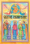 Святое Евангелие. Священная история в простых рассказах для семейного чтения