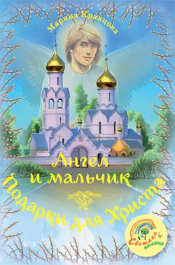Ангел и мальчик. Подарки для Христа